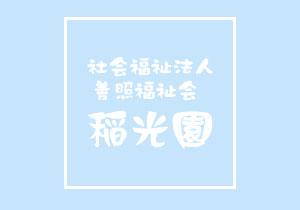 稲光園アイキャッチ