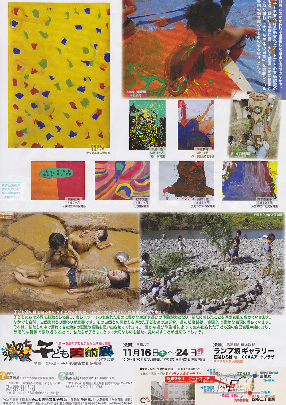 子ども美術展2019 in TOKYO