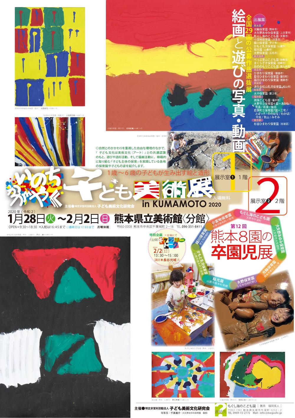 子ども美術展in KUMAMOTO 2020